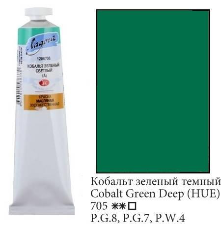 Масляная краска Ладога Кобальт зеленый темный (А), 46 мл , фото 2