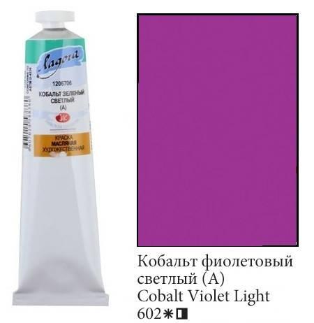Масляная краска Ладога Кобальт фиолетовый светлый (А), 46 мл , фото 2