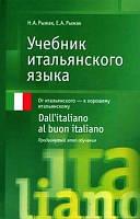 Учебник итальянского языка: От итальянского — к хорошему итальянскому. Продвинутый этап обучения