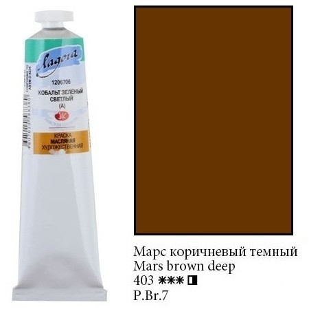 Масляная краска Ладога Марс коричневый темный, 46 мл
