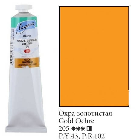 Масляная краска Ладога Охра золотистая , 46 мл , фото 2