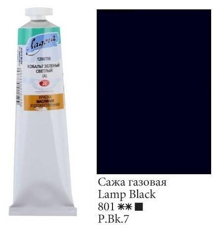 Масляная краска Ладога Сажа газовая , 46 мл , фото 2