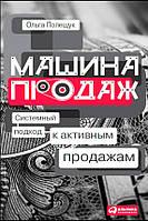 Машина продаж. Системный подход к активным продажам Ольга Полещук