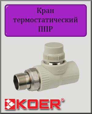 """Кран 25х3/4"""" термостатический прямой Koer полипропилен"""