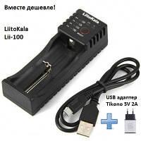 Универсальное зарядное устройство LiitoKala Lii-100 на 1 слот с функцией Power Bank + USB адаптер Tikono 5V 2A, фото 1