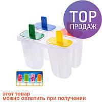 Формы для мороженого пластик 4шт 9см H11990 / товары для кухни