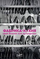 Фабрика-кухня. Свой бизнес или аутсорсинг Ирина Карякина