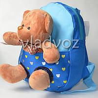 Детский рюкзак с мягкой игрушкой для мальчиков мишка синий