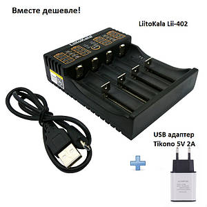 Зарядний пристрій на 4 слота LiitoKala Lii-402 оригінал. Функція Power Bank + USB адаптер Tikono 5V 2A