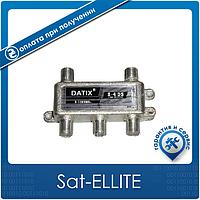 SAT Splitter DATIX 4S 5-2300MHz - делитель спутникового сигнала на 4 ТВ