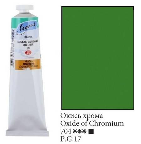Краска масляная, Окись хрома, 46 мл , фото 2