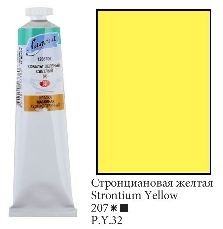 Краска масляная, Стронциановая желтая, 46 мл