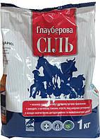 Глауберова сіль уп- 1 кг