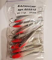 Балансир рыболовный 15гр (605515)