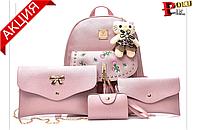 Набор женский - рюкзак, сумочка, косметичка, визитница, брелок мишка (розовый)