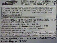 Платы от LED TV Samsung UE65H8000ATXUA поблочно, в комплекте (разбита матрица).