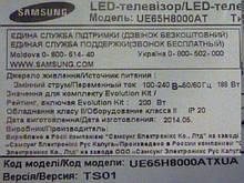 Платы от LED TV Samsung UE65H8000ATXUA поблочно (разбита матрица).