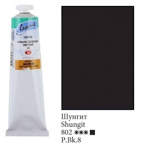 Краска масляная, Шунгит, 46 мл, Ладога, фото 2