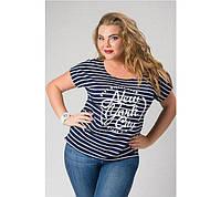 """Удобная летняя футболка """"Big Apple"""" - батал"""