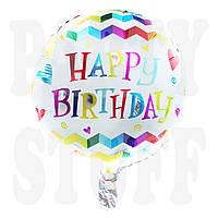 Шарик фольгированный Happy Birthday, 44 см