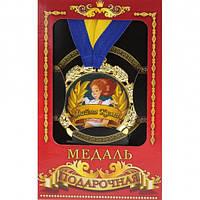 Медаль Україна Файна кума