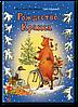 Висландер, Висландер: Рождество Кракса