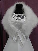 Свадебная накидка/пелерина из лебяжьего пуха белая
