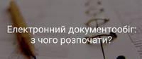 """Закон України «Про внесення змін до Закону України """"Про бухгалтерський облік та фінансову звітність в Україні"""""""