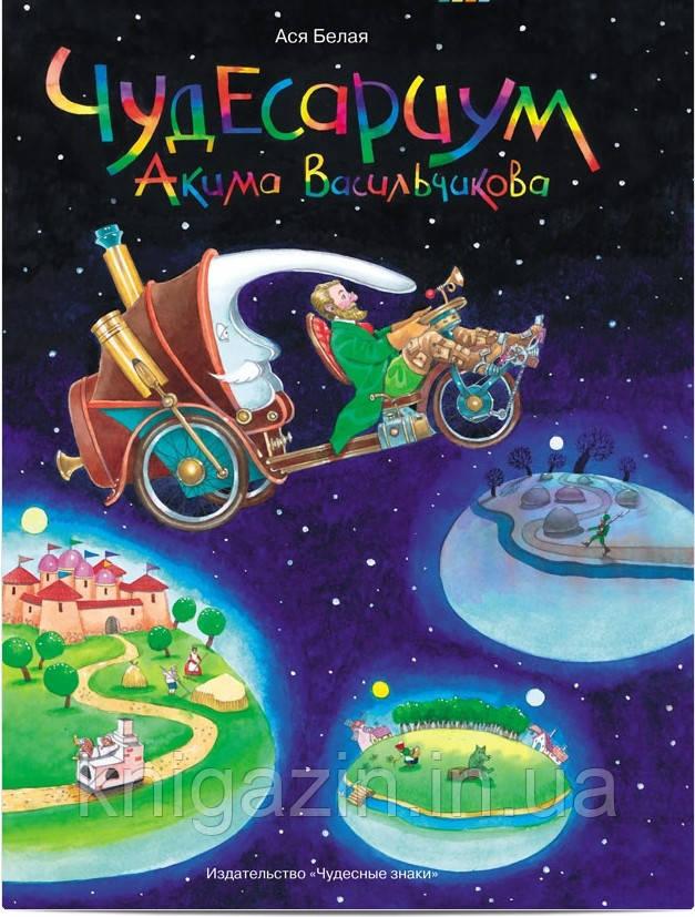 Белая Анастасия: Чудесариум Акима Васильчикова
