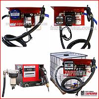 Мобильный топливный модуль для дизельного топлива ( PIUSI, Adam Pumps, OMNIGENA). ЛУЧШИЕ ЦЕНЫ