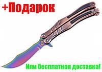 Нож балисонг 01-A (бабочка)+подарок или бесплатная доставка+документ что не ХО!