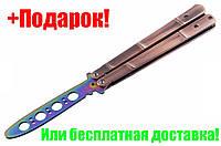 Нож балисонг тренировочный 04-B (бабочка)+подарок или бесплатная доставка!