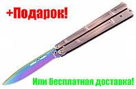 Нож балисонг 04-C (бабочка)+подарок или бесплатная доставка+документ что не ХО!