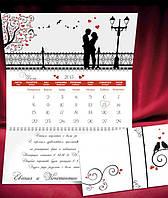 Оригинальные пригласительные на свадьбу в виде календарика (арт. 5512)