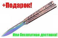 Нож балисонг 05-D (бабочка)+подарок или бесплатная доставка+документ что не ХО!