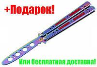 Нож балисонг тренировочный 06-C (бабочка)+подарок или бесплатная доставка!