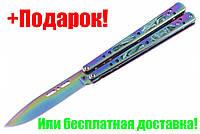 Нож балисонг 06-D (бабочка)+подарок или бесплатная доставка+документ что не ХО!