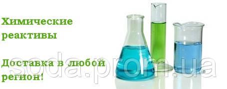 Метиламина гидрохлорид, ч