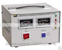 Стабилизатор напряжения СНИ1-0,5 кВА однофазовый ИЭК