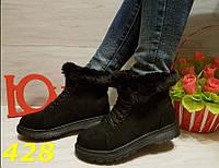 Ботинки зимние замшевые с меховой опушкой черные