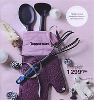 """Подарочный набор кухонных приборов:Силиконовая варежка-прихватка, венчик,мини-половник,ложка """"Каждый день"""""""