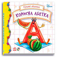 "Интересные азбуки: ""Корисна абетка"" /укр/ М117002У (20) ""RANOK"""