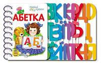 """Первые шаги 2013: """"Абетка"""" /укр/ (10) К410003У """"RANOK"""""""