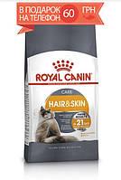 Корм Royal Canin Hair & Skin 33, для кошек с проблемами шерсти и кожи, 2 кг + ПОДАРОК 60 грн на мобильный