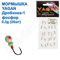 Мормышка Yagan Дробинка-1 фосфор 0,3g (25шт)