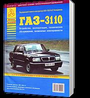 Книга / Руководство по ремонту ГАЗ 3110 Волга | Атласы Авто, Арго (Россия)
