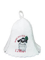 Шапка для бани, сауны 120 лет без бед (Шапки для бани и сауны)