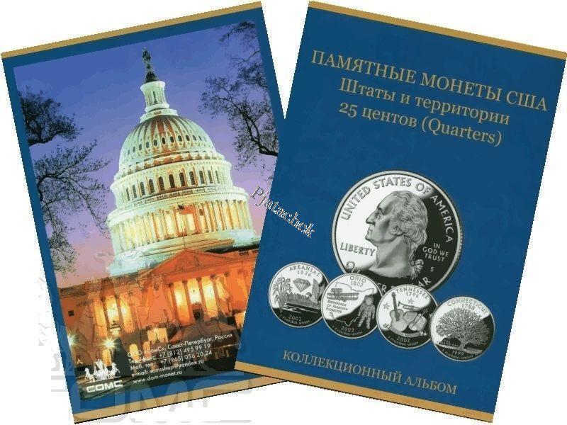 """Альбом-планшет для монет-""""кватеров"""" 25 центов США """"Штаты и территории"""""""