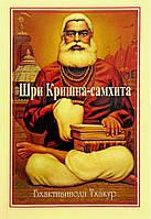Шри Кришна-самхита. Тхакур Б.