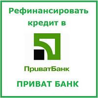Рефинансировать кредит в Приват банк